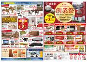 新藤栄3月B3創業祭18表Aolh.jpg
