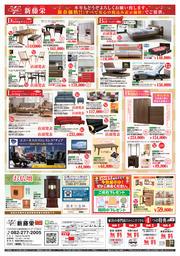 新藤栄1月B4初売り新春フェア17裏olh.jpg