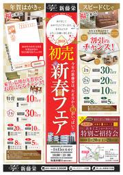 新藤栄1月B4初売り新春フェア17表olh.jpg