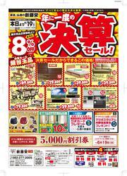 新藤栄6月2日決算セール18表olh.jpg