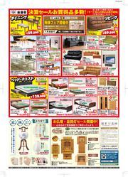 新藤栄6月2日決算セール18裏1回目olh.jpg