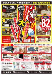 新藤栄4月4日B4チラシ20表ol入稿用.jpg
