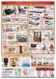 新藤栄1月B4初売新春フェア21裏ol入稿用.jpg